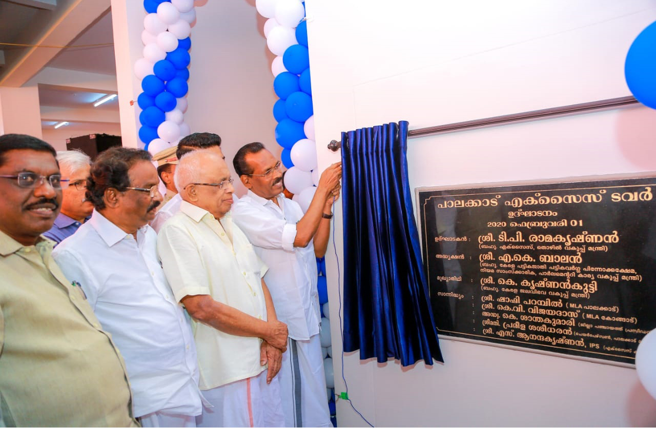 Inauguration of Palakkad Excise Tower